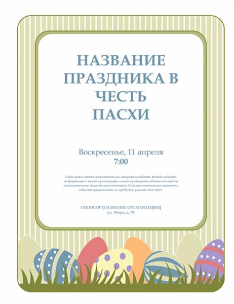 Приглашение на праздник пасхи (с изображением пасхальных яиц)