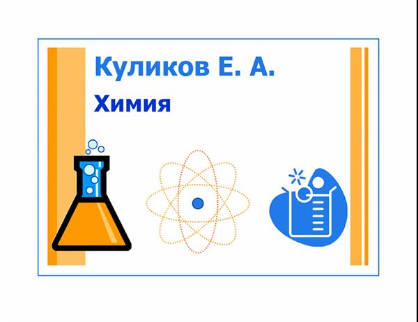 Табличка для школьного кабинета (химия)
