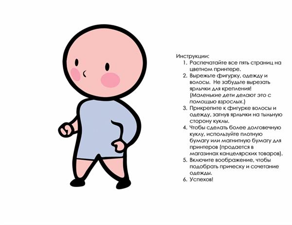 Бумажные куклы (девочка, набор 1)