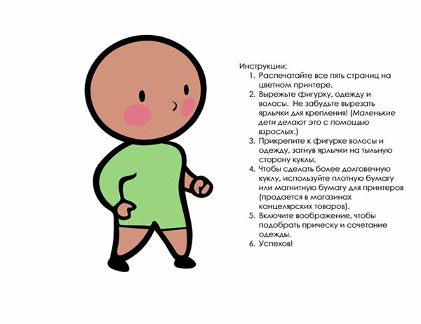 Бумажные куклы (мальчик, набор 2)