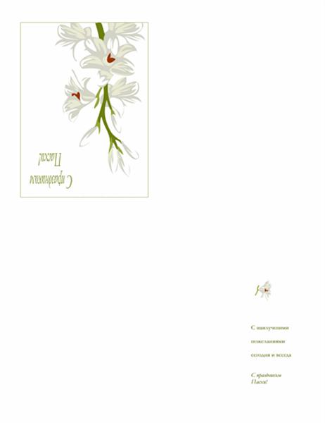 """Открытка """"Пасха"""" (с цветами)"""