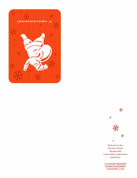 Поздравительная открытка (с Санта-Клаусом)