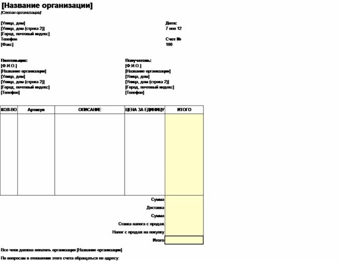 Счет-фактура по продажам с укзанием инвентарного номера