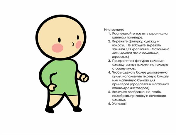 Бумажные куклы (мальчик, набор 3)