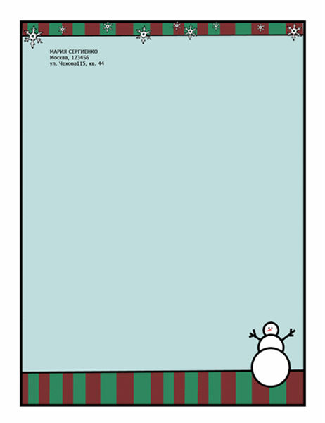 Праздничный бланк (со снеговиком)