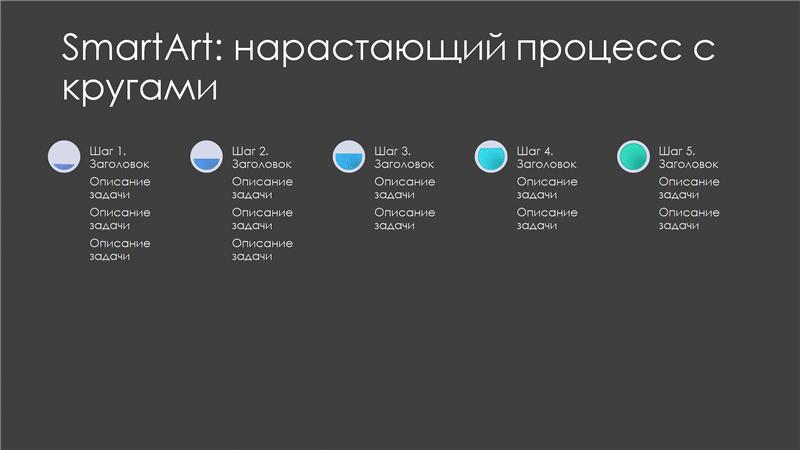 """Слайд """"SmartArt: нарастающий процесс с кругами"""" (серый и синий на черном фоне), широкоэкранный"""