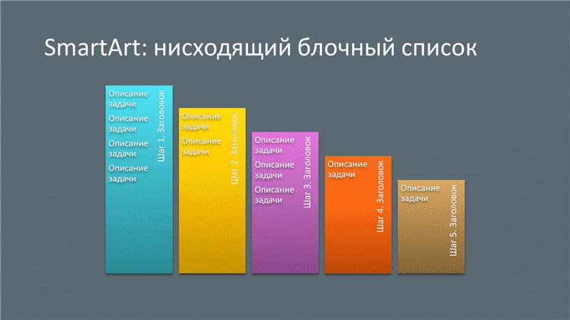 """Слайд """"SmartArt: нисходящий блочный список"""" (разные цвета на сером фоне), широкоэкранный"""