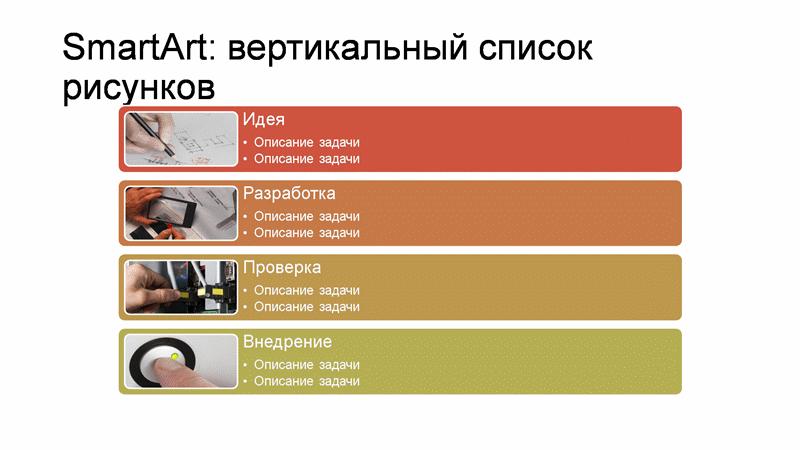 """Слайд """"SmartArt: вертикальный список рисунков"""" (разные цвета на белом фоне), широкоэкранный"""