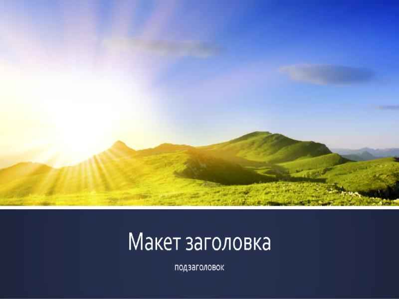 Презентация с синими полосами и пейзажем восхода в горах (широкоэкранный формат)