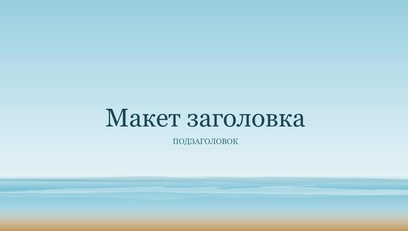 Презентация в оформлении морских волн (широкоэкранный формат)