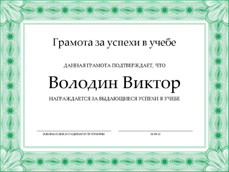 Грамота за успехи в учебе (строгое оформление с зеленой рамкой)