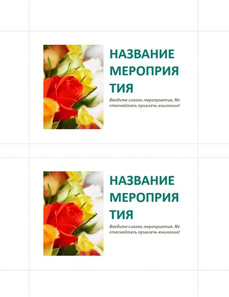 Открытка с приглашением на бизнес-событие (по2 на страницу)