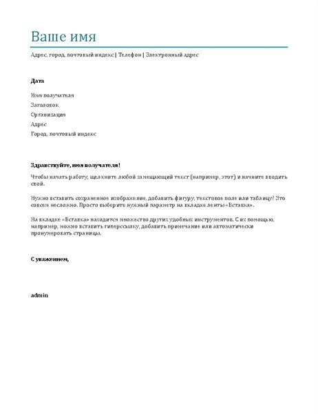 Сопроводительное письмо (синего цвета)