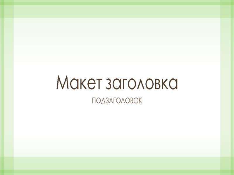 Презентация с прозрачной зеленой рамкой (широкоэкранный формат)