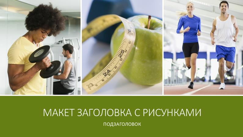 Презентация на тему «Здоровье и фитнес» (широкоэкранный формат)