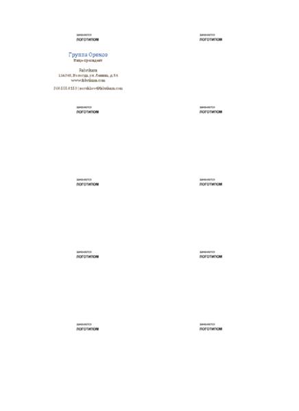 Визитные карточки с логотипом: горизонтальный макет, имя с прописной буквы