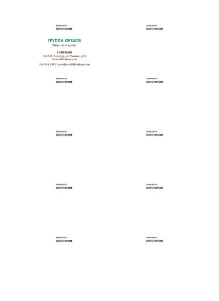 Визитные карточки с логотипом: горизонтальный макет, имя прописными буквами
