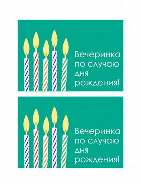 Открытка с приглашением на день рождения