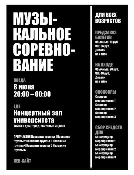 Рекламная листовка (темный фон)