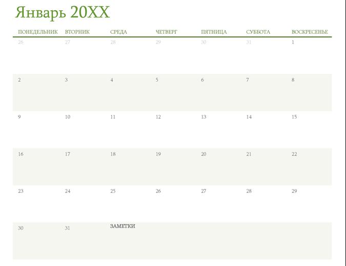 Календарь на любой год (1 месяц на вкладке)