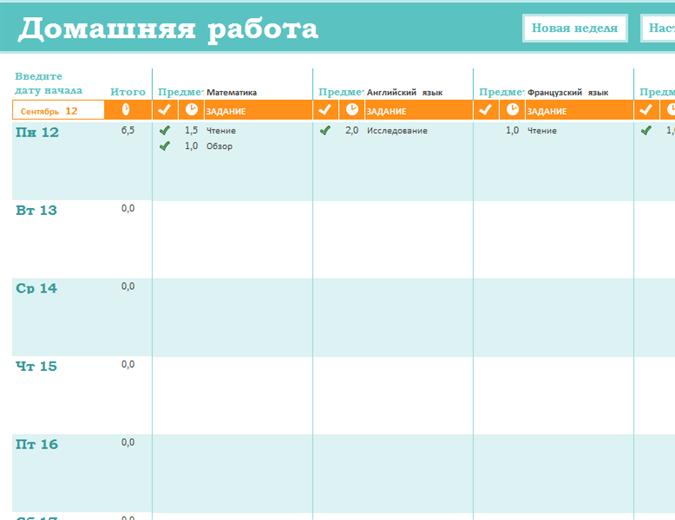 Список домашних заданий