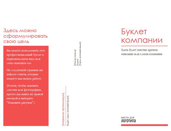 Буклет компании