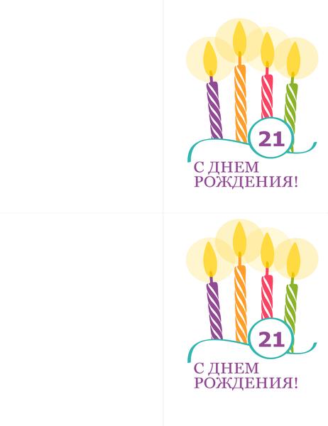 Открытки на день рождения с указанием возраста (2шт. на странице для шаблона Avery 8315)