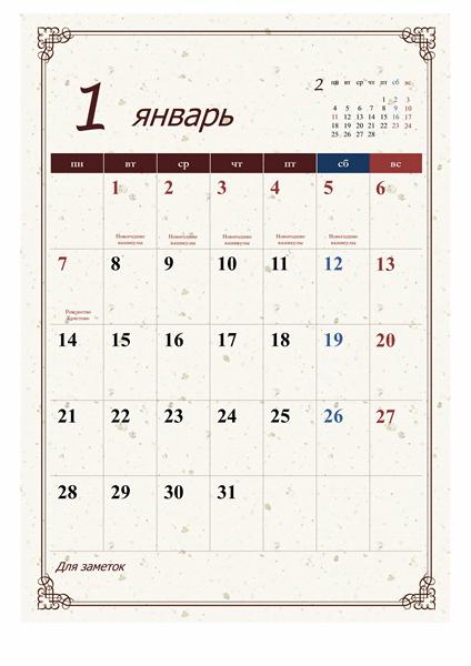 """Классический календарь на 2013 год (с фоном """"Рисовая бумага"""")"""