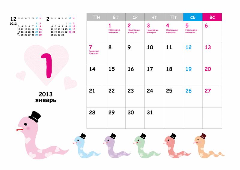 Симпатичный зодиакальный календарь на 2013 год