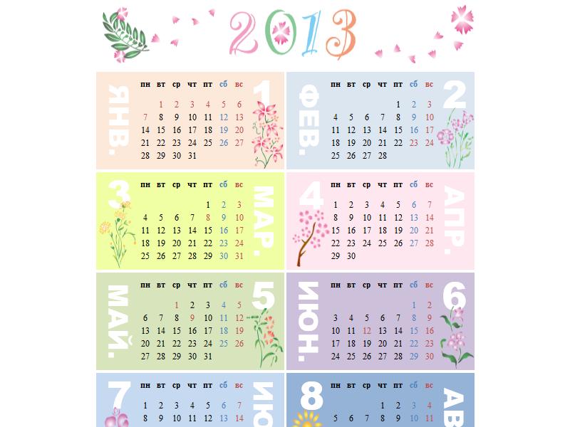 Цветочный календарь на 2013 год