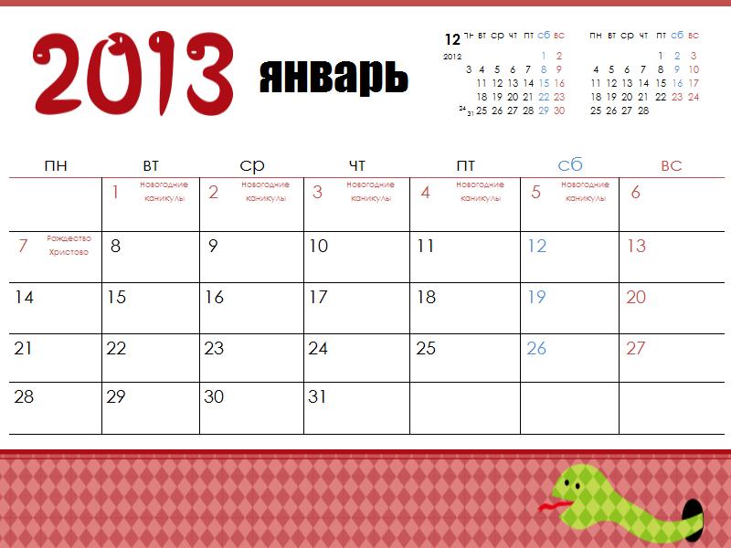 Календарь на 2013 год (год Змеи)
