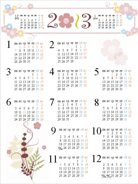 Цветочный календарь на 2013–2015 гг