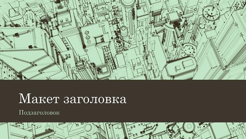 Деловая презентация с эскизом офисных деловых зданий на фоне (широкоэкранный формат)