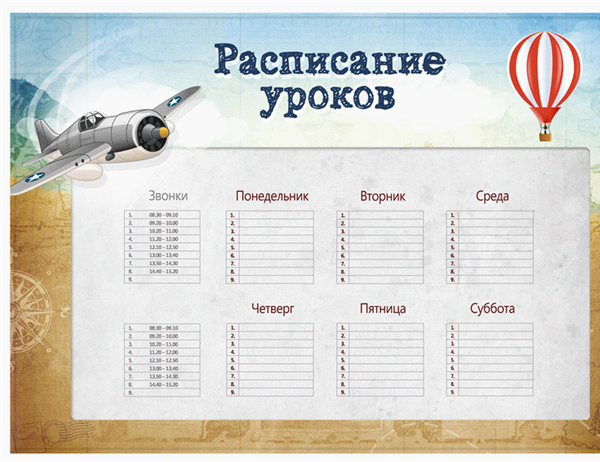 Расписание уроков с самолетом и воздушным шаром