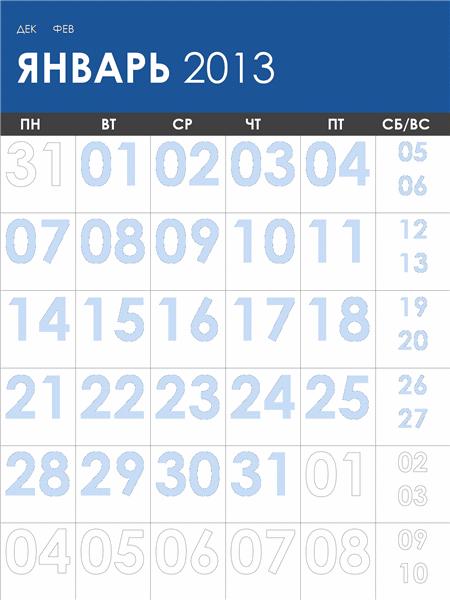 Разноцветный календарь на 2013–2014 гг. (Пн–Вс)