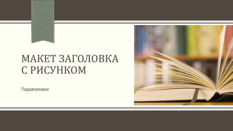Учебная презентация, макет с лентами и полосками (широкоэкранный формат)