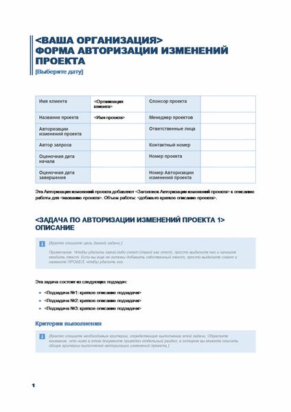 Форма авторизации изменений проекта