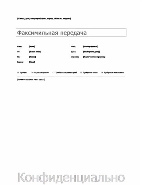 Стандартная титульная страница факсимильного сообщения