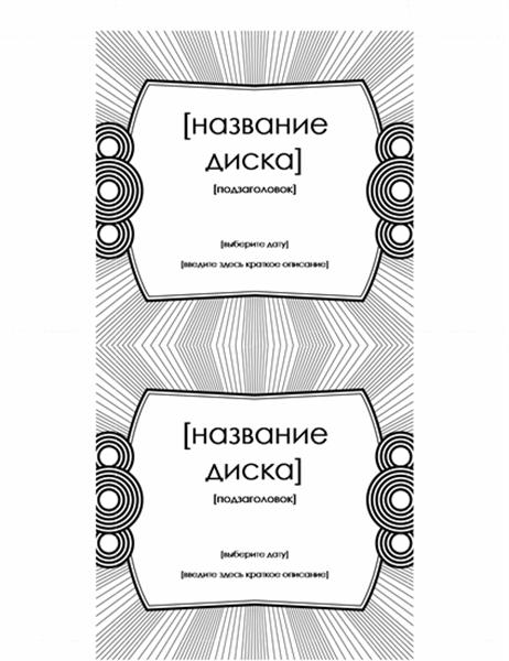Наклейка для компакт-диска