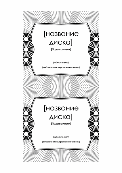 Наклейка для CD (для бумаги Avery 5693)
