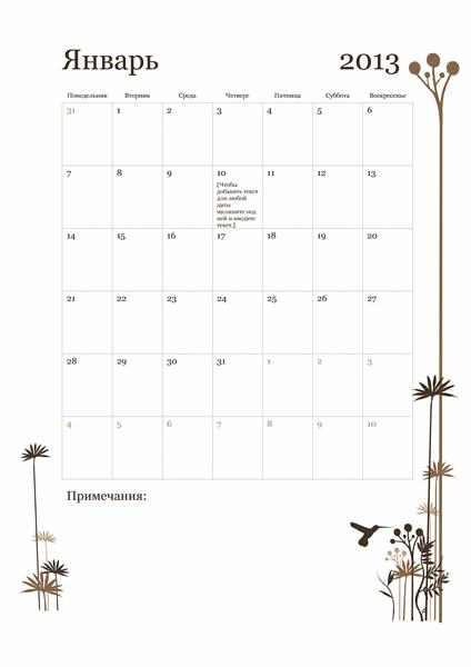 Помесячный календарь на 2013 год (пн–вс)