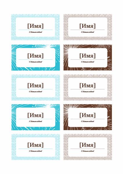 Карточки с указанием места за столом для вечеринки на Новый год (для бумаги Avery 3268)