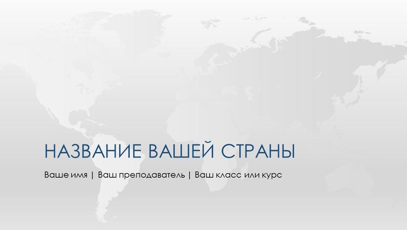 Презентация страны