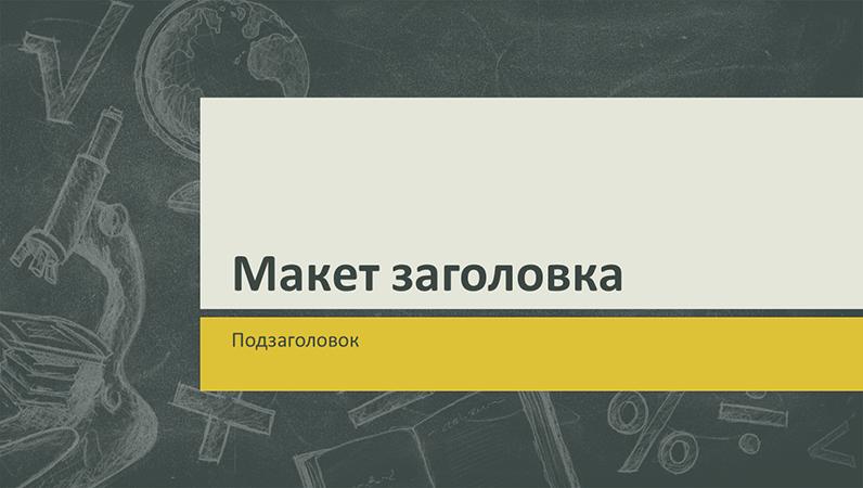 Презентация для учебных предметов, дизайн с рисунками на школьной доске (широкоэкранный формат)