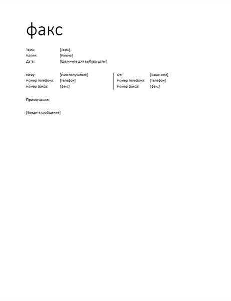 Титульная страница факса (неофициальная)