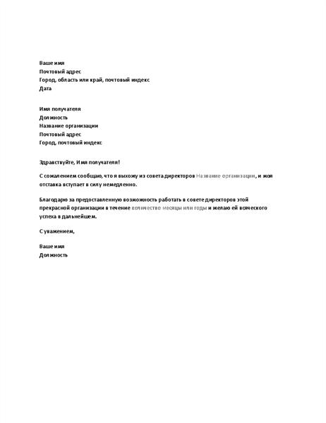Письмо о выходе из совета директоров