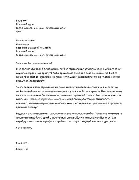 Письмо с претензией на повышение страхового платежа