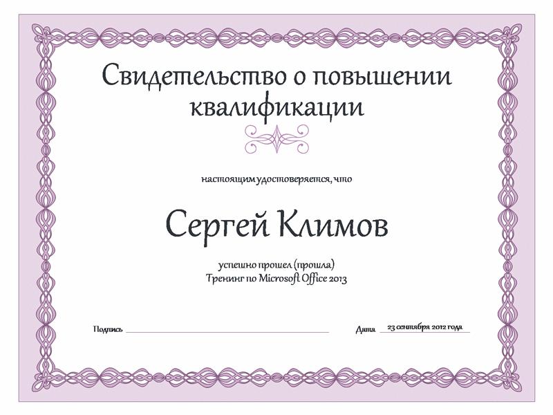 Сертификат о завершении курсов (в пурпурном обрамлении)