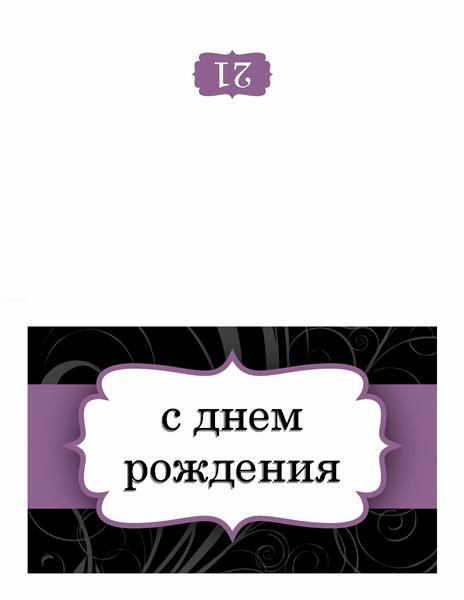 Открытка на День рождения (с пурпурной лентой)