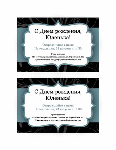 Приглашение на вечеринку (макет с голубой лентой)